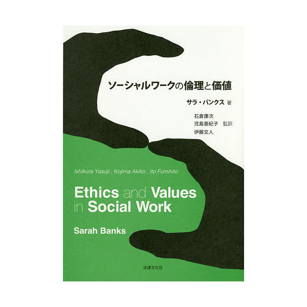 ソーシャルワークの倫理と価値/サラ・バンクス/石倉康次/児島亜紀子