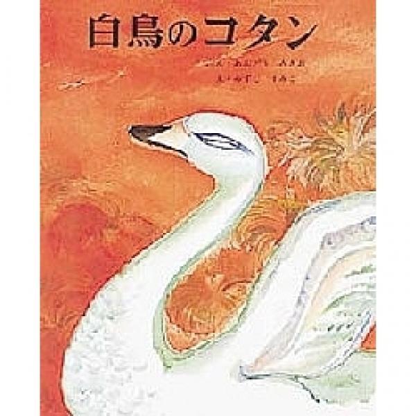 白鳥のコタン/安藤美紀夫/水四澄子/子供/絵本