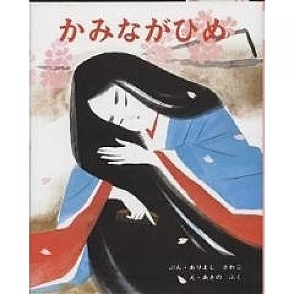 かみながひめ/有吉佐和子/秋野不矩/子供/絵本
