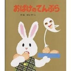 おばけのてんぷら/せなけいこ/子供/絵本