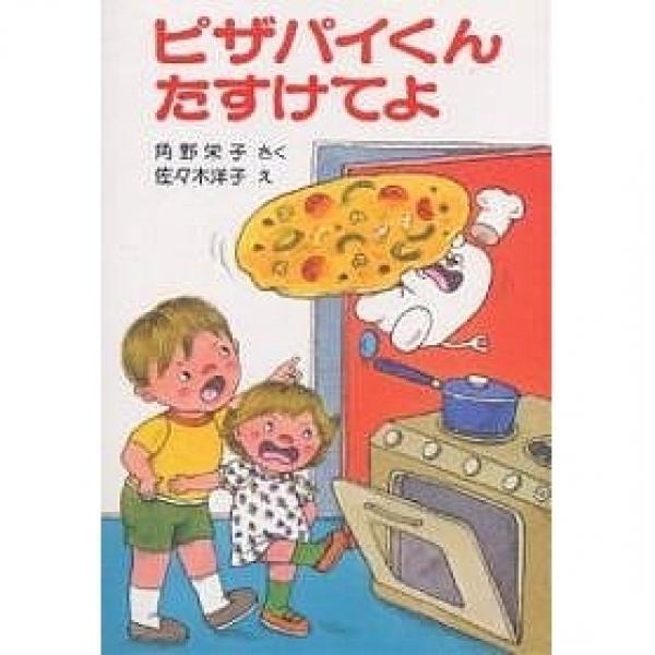ピザパイくん たすけてよ/角野栄子