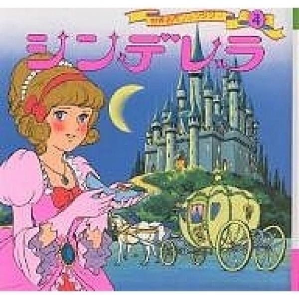 世界名作ファンタジー 4/平田昭吾/羽根章悦/子供/絵本