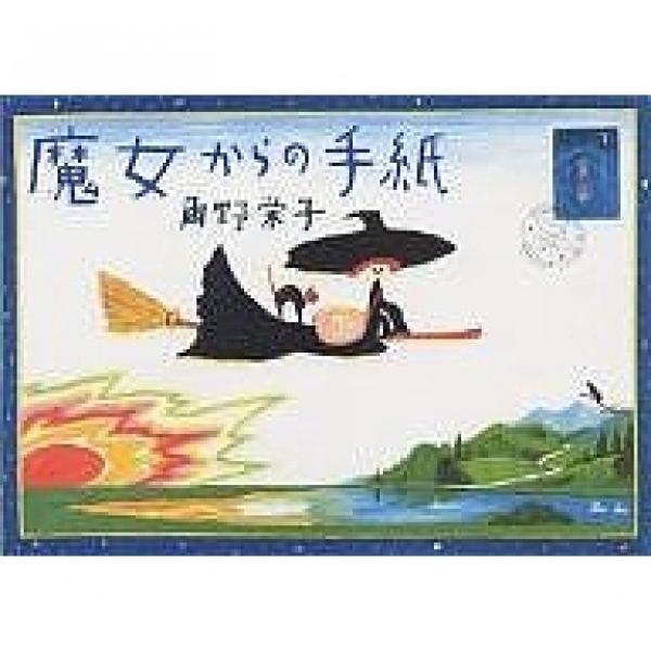 魔女からの手紙/角野栄子/子供/絵本