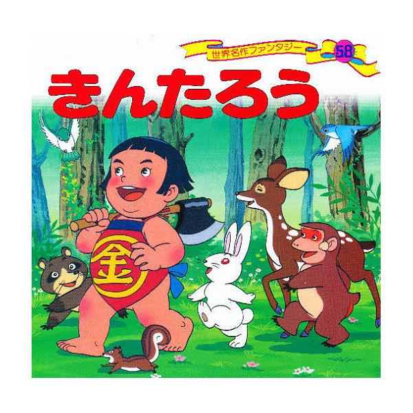 世界名作ファンタジー 58/平田昭吾/高橋信也/子供/絵本