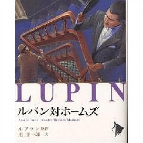 ルパン対ホームズ/モーリス・ルブラン/南洋一郎