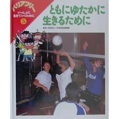 バリアフリーいっしょに生きていくために 5/高嶋健夫