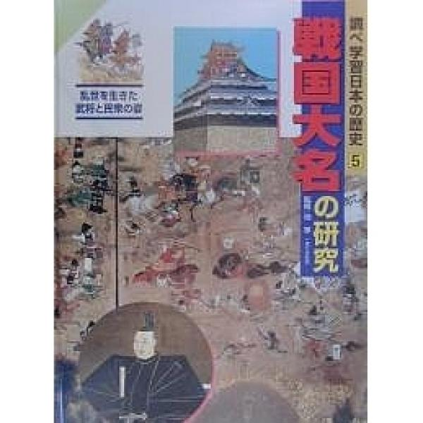 調べ学習日本の歴史 5