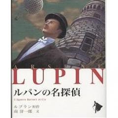 ルパンの名探偵/モーリス・ルブラン/南洋一郎