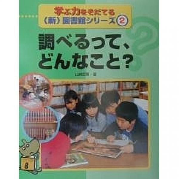 学ぶ力をそだてる〈新〉図書館シリーズ 2/山崎哲男
