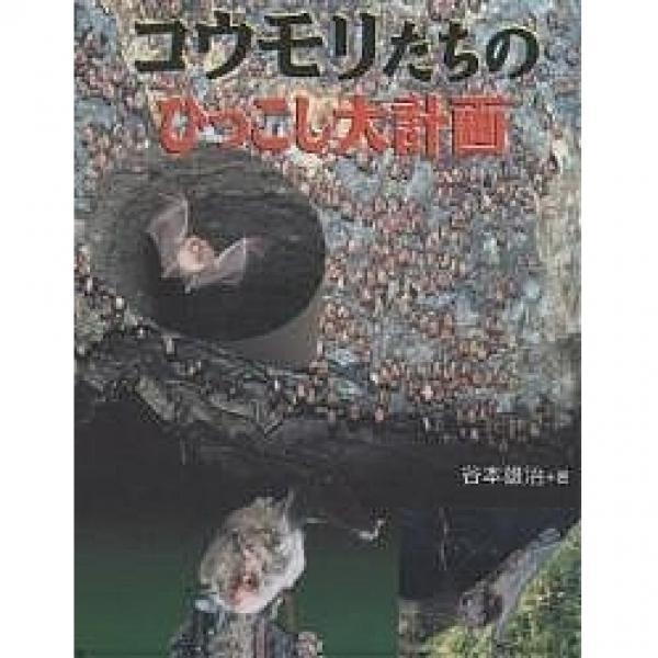 コウモリたちのひっこし大計画/谷本雄治