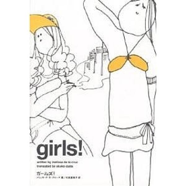ガールズ!/メリッサ・デ・ラ・クルーズ/代田亜香子