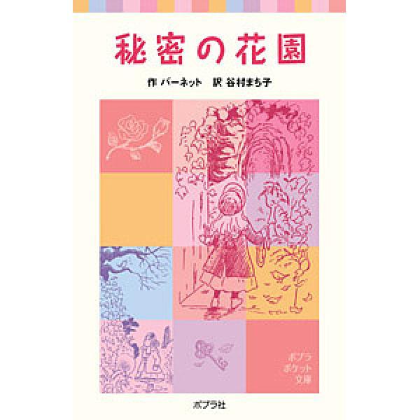 秘密の花園/バーネット/谷村まち子