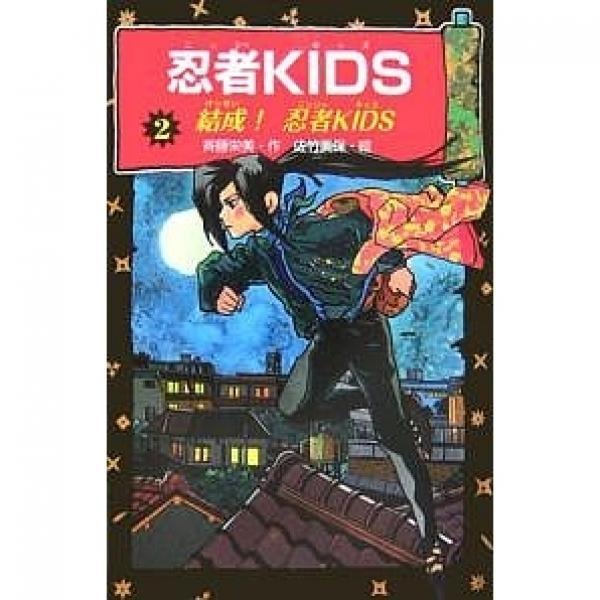 忍者KIDS 2 図書館版/斉藤栄美/佐竹美保
