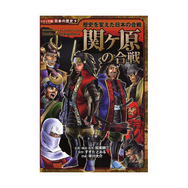 関ケ原の合戦/すぎたとおる/早川大介