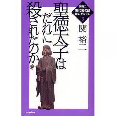 関裕二〈古代史の謎〉コレクション 3/関裕二