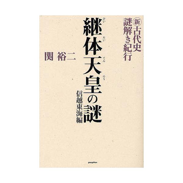 新・古代史謎解き紀行 信越東海編/関裕二