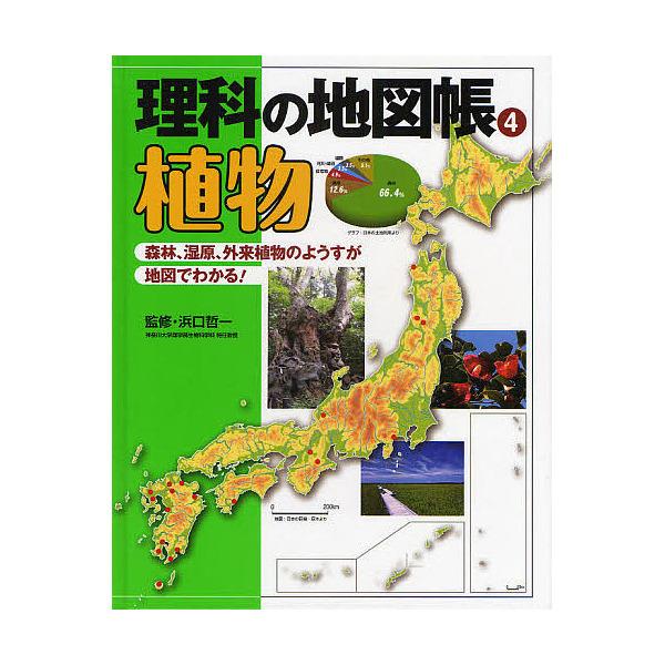 理科の地図帳 4
