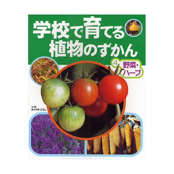 野菜・ハーブ/おくやまひさし
