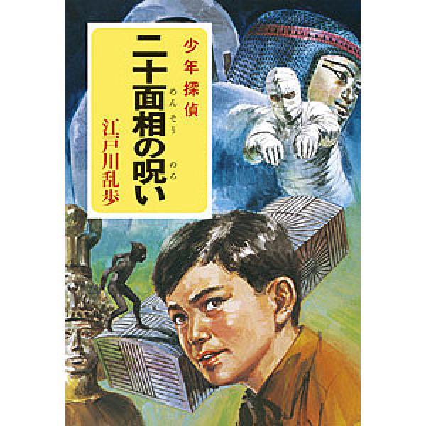二十面相の呪い/江戸川乱歩