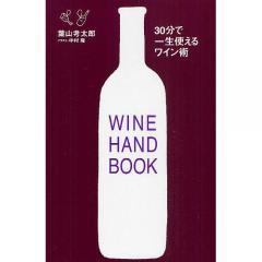 30分で一生使えるワイン術 WINE HANDBOOK/葉山考太郎/中村隆