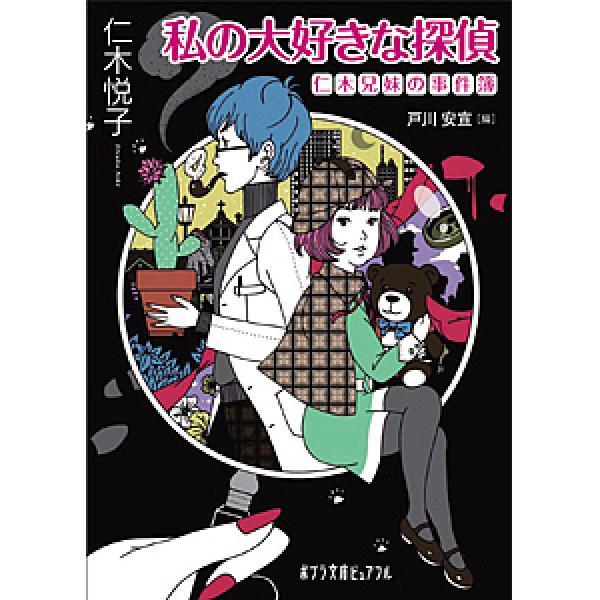 私の大好きな探偵/仁木悦子/戸川安宣