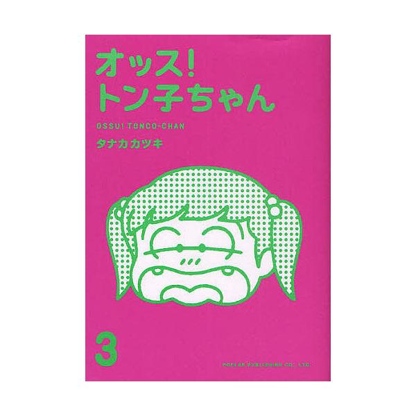 オッス!トン子ちゃん 3/タナカカツキ