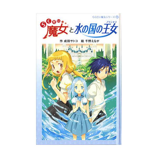 らくだい魔女と水の国の王女(プリンセス)/成田サトコ/千野えなが