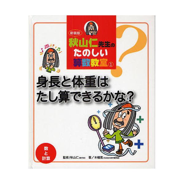 秋山仁先生のたのしい算数教室 1 新装版/木幡寛/秋山仁