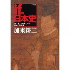 ifの日本史 「もしも」で見えてくる、歴史の可能性/加来耕三