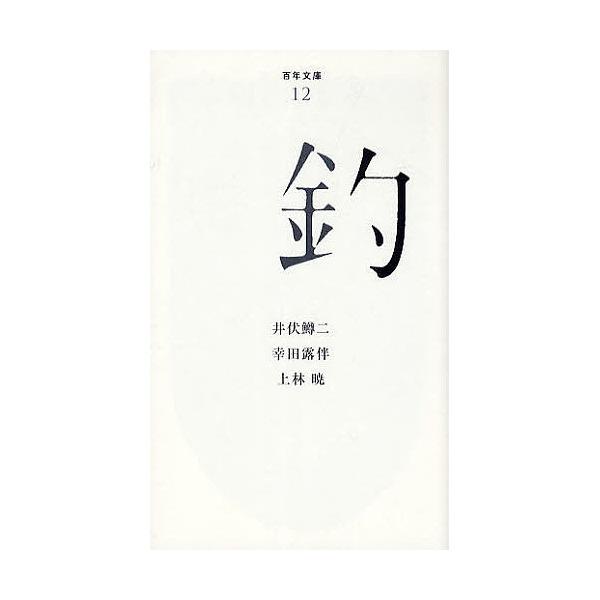 釣/井伏鱒二/幸田露伴/上林暁