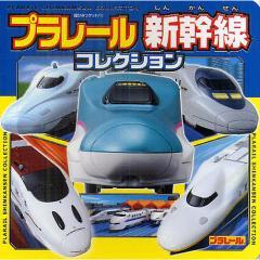 プラレール新幹線コレクション