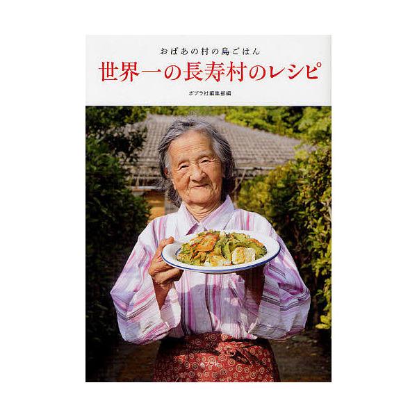 世界一の長寿村のレシピ おばあの村の島ごはん/ポプラ社編集部/レシピ
