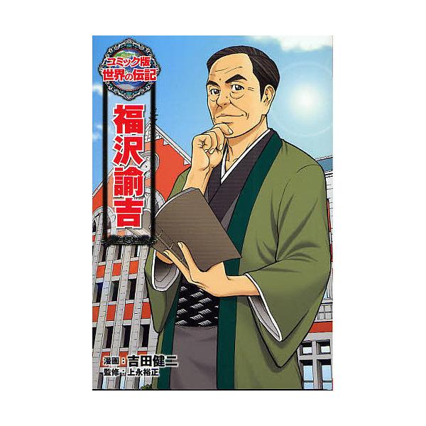 福沢諭吉/吉田健二/上永裕正