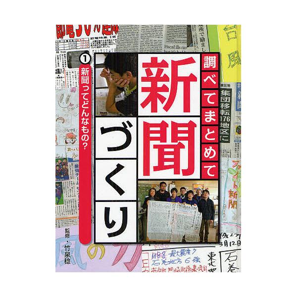 調べてまとめて新聞づくり 1/竹泉稔