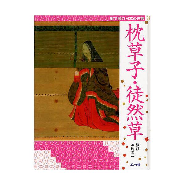 絵で読む日本の古典 3/田近洵一