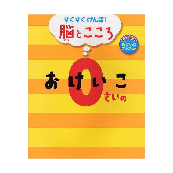 0さいのおけいこ/成田奈緒子/いりやまさとし/子供/絵本
