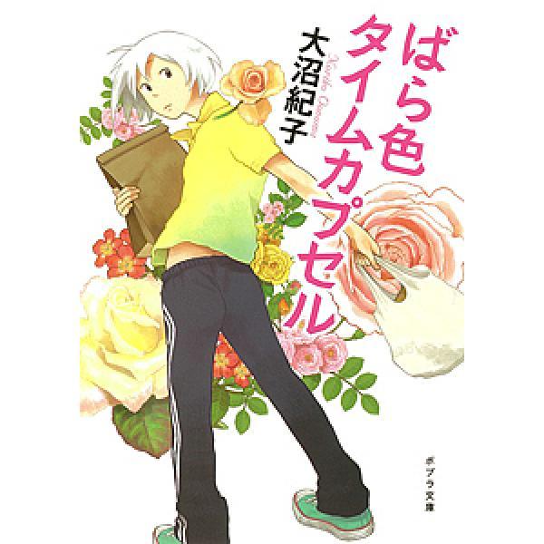 ばら色タイムカプセル/大沼紀子