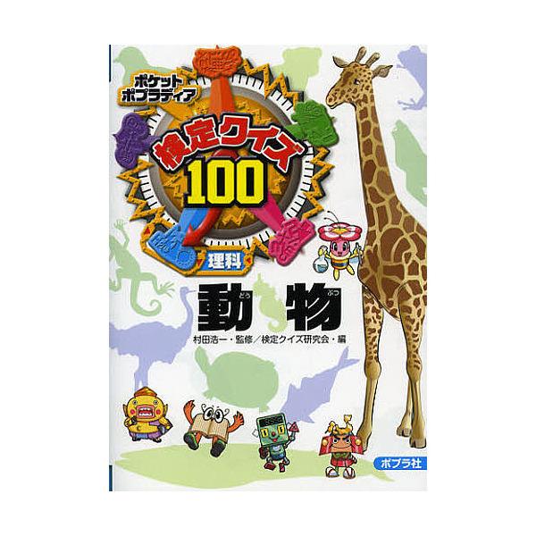 検定クイズ100動物 理科/村田浩一/検定クイズ研究会
