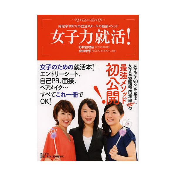 女子力就活! 内定率100%の就活スクールの最強メソッド/野村絵理奈/会田幸恵
