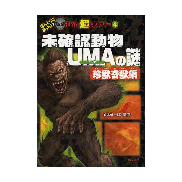 未確認動物UMAの謎 珍獣奇獣編/並木伸一郎