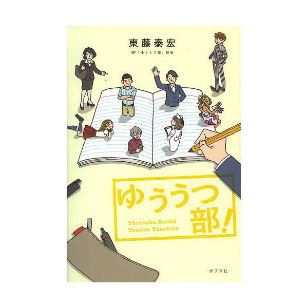 ゆううつ部!/東藤泰宏