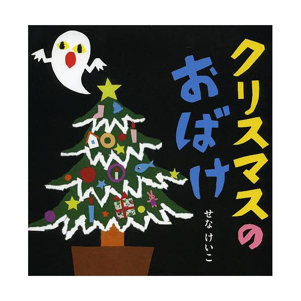 LOHACO - クリスマスのおばけ/せ...