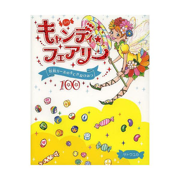 キャンディ★フェアリー 妖精ガールのすてきなひみつ100/サトウユカ