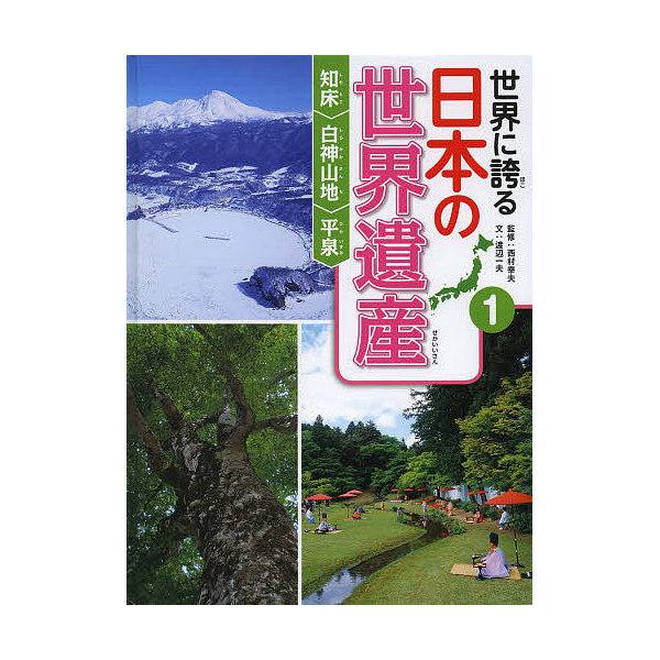 世界に誇る日本の世界遺産 1/西村幸夫