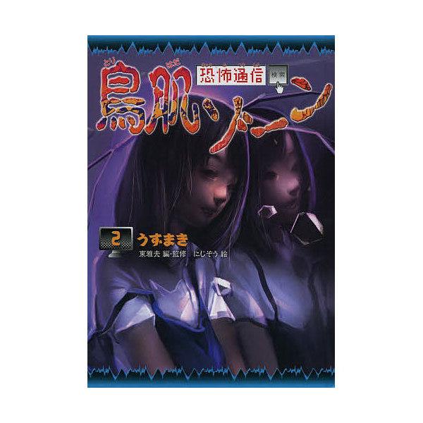 恐怖通信鳥肌ゾーン 2 図書館版/東雅夫/・監修にじぞう