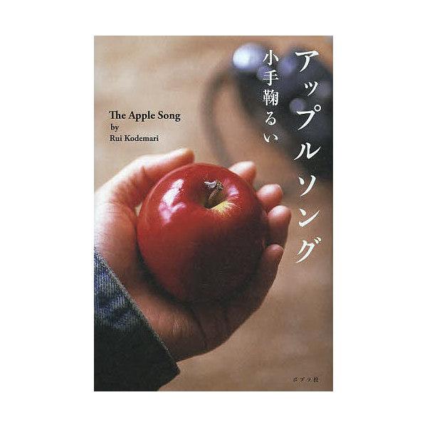 アップルソング/小手鞠るい