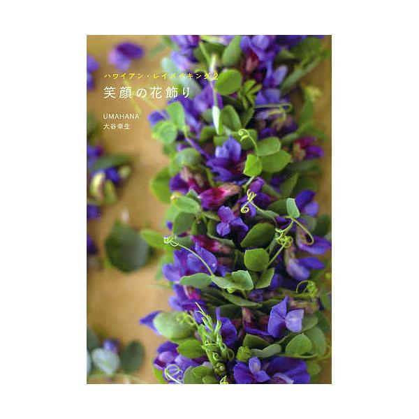 笑顔の花飾り ハワイアン・レイメイキング 2/UMAHANA