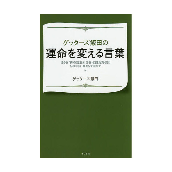 ゲッターズ飯田の運命を変える言葉/ゲッターズ飯田