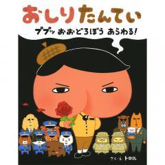 おしりたんてい ププッおおどろぼうあらわる!/トロル/子供/絵本