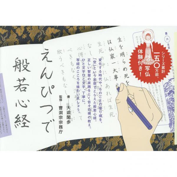 えんぴつで般若心経/大迫閑歩/曹洞宗宗務庁